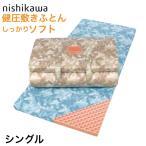 ショッピング西川 西川 敷布団 健圧敷布団 シングル ブルー ソフト100N(日本製)