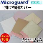 ショッピング西川 昭和 西川 ミクロガード 掛け布団カバー シングルロング 150×210