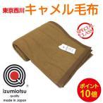 ショッピング西川 西川 毛布 キャメル毛布 シングル 日本製