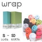 ショッピング西川 西川 シーツ wrapクイックシーツ (シングル〜セミダブルサイズ対応)
