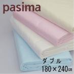 パシーマ ガーゼケット シングル/ピンク