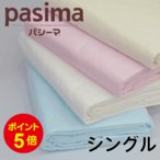 パシーマ シングル/白 ガーゼケット 肌掛け シーツ 日本製