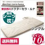 ショッピング西川 東京西川 ドクターセラ ルナ 敷布団 シングル 家庭用 温熱 電位治療器 DS1181