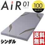 ショッピング西川 西川 エアー シングル air 01 ベーシック グレー