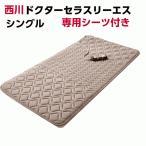 ショッピング西川 東京西川 ドクターセラ スリーエス シングル 温熱 電位治療器 IC1100