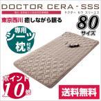 ショッピング西川 東京西川 ドクターセラ スリーエス セミシングル80 温熱 電位治療器 IC1100