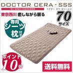ショッピング西川 東京西川 ドクターセラ スリーエス セミシングル70 温熱 電位治療器 IC1100