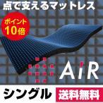 ショッピング西川 東京西川 エアーsi h シングル ハードタイプ