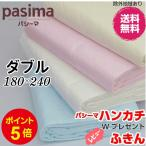 パシーマ キルトケット ダブル 180×240