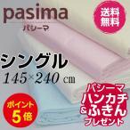 パシーマ キルトケット シングル 145×240