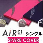 西川 エアー シングル(air 01)マットレス スペアーカバー/ハードタイプ用
