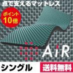 ショッピング西川 西川 エアー 01 シングル ハード ネイビー