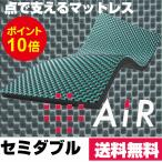 ショッピング西川 西川 エアー 01 セミダブル ハード ネイビー