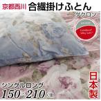 ショッピング西川 京都西川 掛け布団 シングル 150×210 ダクロン コンフォレル シルキーソフト中綿使用