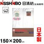 ショッピング 掛け布団カバー シングル150×200  日清紡生地 和式 白カバー ネット 日本製