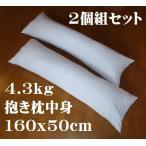 抱き枕 ロングクッション 160 x 50cm ヌード 中身 本体 中綿4.3kg 2個組セット