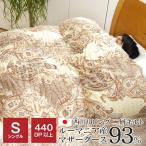 ショッピング西川 羽毛布団 シングル 150×210cm 二層キルト 西川リビング 440dp ルーマニア産シルバーマザーグース93% 1.2kg 日本製