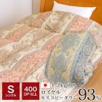 羽毛布団 シングル 150×210cm ロイヤルモスコビーダック93% 400dp 1.3kg入 綿100% 日本製 羽毛 OS-22288