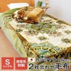 日本製 2枚合わせ毛布 シングル 140×200 カシミヤ ウール ポリエステル混わた入り マイヤー毛布 送料無料