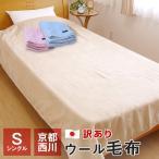 西川の訳ありウール毛布 シングル 140×200cm 日本製 京都西川 純毛毛布 冬 15000 ラッピング不可