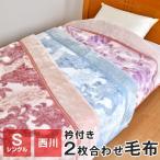 毛布 シングル 140×200 京都西川 2枚合わせ毛布 衿付き マイヤー毛布