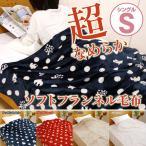 毛布 シングル 140×190cm フランネル毛布 一枚仕立て マイクロファイバー アップルドット ハンナ 冬