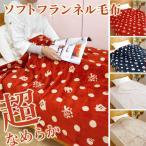 毛布 シングル 140×190cm フランネル毛布 一枚仕立て マイクロファイバー アップルドット ハンナ 冬 logi