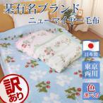 人気ブランド 訳あり 綿毛布 140×200cm 綿100% 東京西川 日本製 タグなし 一枚仕立て 毛布 苺柄
