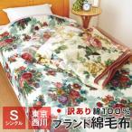 ショッピング西川 人気ブランド 訳あり 綿毛布 140×200cm 綿100% 東京西川 日本製 タグなし ニューマイヤー毛布 ラッピング不可