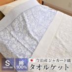 今治産タオルケット シングル 140×190cm 綿100% アルメリア 日本製 衿付き 夏