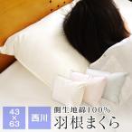 京都西川 羽根枕 43×63cm ホテル仕様 まくら やわらかい枕