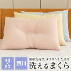 ショッピング西川 洗える枕 43×63cm ウォッシャブル枕 京都西川 頚椎支持型枕