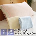 のびのび枕カバー 32×53cm 綿100% 筒状タイプ ピロケース NP-3253