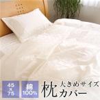 枕カバー 45×75cm 綿100% 少し大きめ ホテル仕様 ピロケース