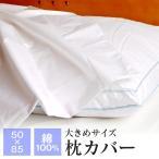 大きい枕カバー 50×85cm ホテル仕様ゆったりまくら用 枕カバー DS-5074