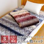 西川 吸湿発熱 敷きパッド シングル 100×205cm ブレスサーモ あったか ベッドパッド 冬 BRT28