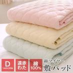 遠赤わた入り あったか 綿マイヤー 敷きパッド ダブル 140×205cm 綿100% ベッドパッド M-8000