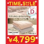 タイムセール コムサデモード やわらかソフトパイル敷きパッド ダブル 昭和西川 ベッドパッド