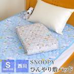 西川 スヌーピー 冷感敷きパッド 100×205cm ひんやり 接触冷感 ベッドパッド COOL SLEEP 夏 SP1108