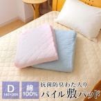 訳あり シンカーパイル 敷きパッド ダブル 140×205cm 綿100% 抗菌わた入り ベッドパッド 219-10-4 夏 ギフト包装不可