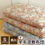 西川 敷布団 シングル 100×210cm ウール50% 日本製 羊毛混敷布団 355R 大型宅配便