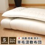 敷布団 シングル 100×210cm 無地 ウール50% 羊毛混敷布団 抗菌 防臭 防ダニ 綿100% DS401