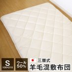 敷布団 シングル 100×210cm 三層式 羊毛混敷布団 ウール50% DS402