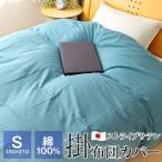掛け布団カバー シングル 150×210cm 綿100% サテン織り 日本製 布団カバー 62070