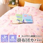 掛け布団カバー ジュニアサイズ 135×185cm 綿100% 日本製 ぐるっと楽々 布団カバー オズガール