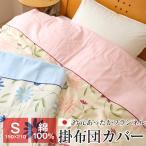 あったか掛け布団カバー シングル 150×210cm 綿100% 日本製 羽毛布団カバー 可愛い花柄 FK591-234