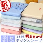 訳あり 柄おまかせ ボックスシーツ セミダブル 120×200×25cm 日本製 綿100% シーツ ベッドカバー ※ラッピング不可