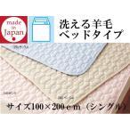 ショッピング西川 西川リビング洗える羊毛ベッドパッド日本製100×200cmシングル