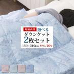 ダウンケット 洗える 昭和西川 ダウン70% シングルロング おしゃれ 150×210cm 夏 肌掛け布団 2枚組 2枚セット 期間限定セール