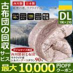 羽毛布団 ダブル 西川 390以上 ウクライナ産シルバーグースダウン90% 日本製